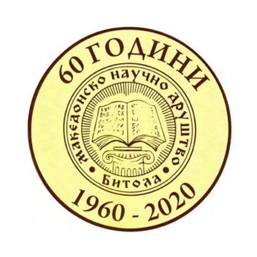 Македонско научно друштво Битола